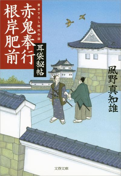 耳袋秘帖 赤鬼奉行根岸肥前-電子書籍