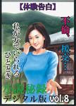 【体験告白】不倫、援交…私が女でいられるひととき-『小説秘録』デジタル版 vol.8