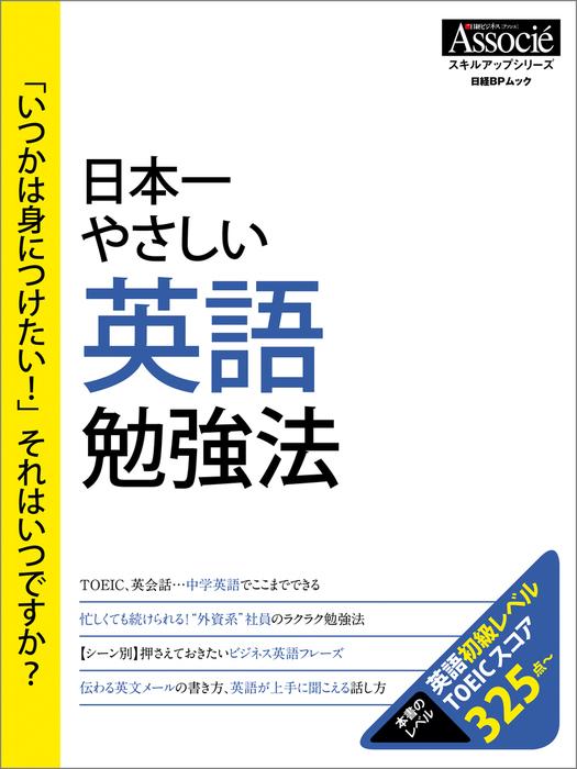 日本一やさしい英語勉強法拡大写真