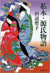 私本・源氏物語-電子書籍