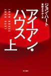 アイアン・ハウス (上)-電子書籍