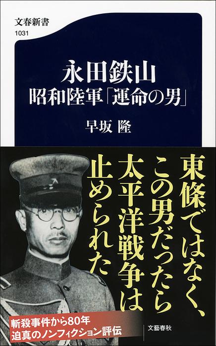 永田鉄山 昭和陸軍「運命の男」拡大写真