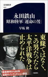永田鉄山 昭和陸軍「運命の男」-電子書籍