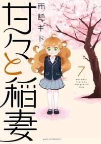甘々と稲妻(7)-電子書籍