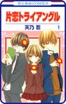 【プチララ】片恋トライアングル story02-電子書籍