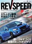 REV SPEED 2017年2月号-電子書籍