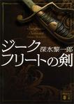 ジークフリートの剣-電子書籍