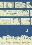 深夜0時にこんばんは-電子書籍
