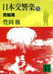 日本交響楽(7) 完結篇-電子書籍