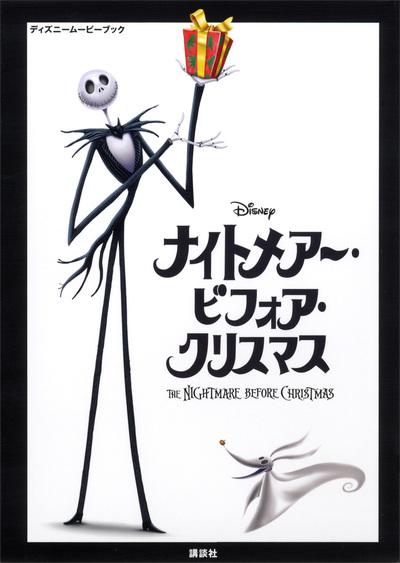 ディズニームービーブック ナイトメアー・ビフォア・クリスマス-電子書籍