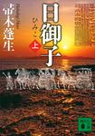 日御子(上)-電子書籍