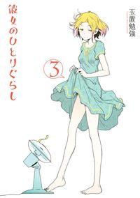 彼女のひとりぐらし (3)-電子書籍