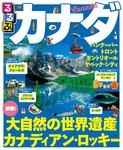 るるぶカナダ(2017年版)-電子書籍