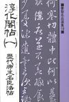 書聖名品選集(19)淳化閣帖〈1〉 : 歴代帝王名臣法帖-電子書籍