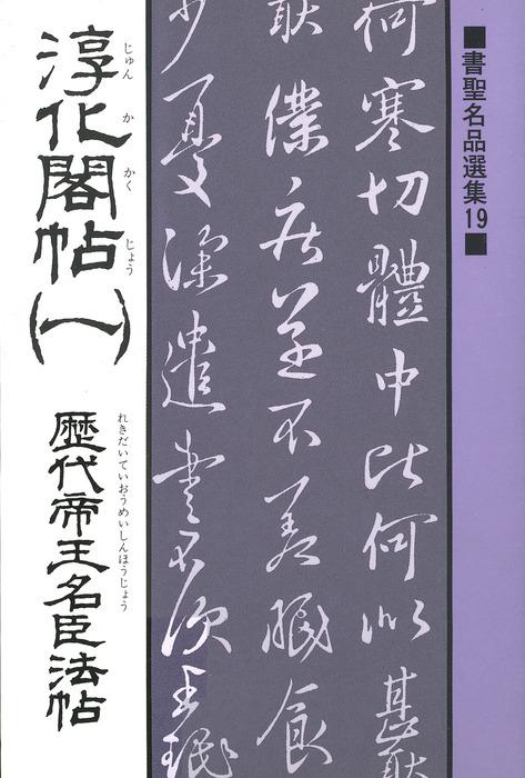 書聖名品選集(19)淳化閣帖〈1〉 : 歴代帝王名臣法帖拡大写真