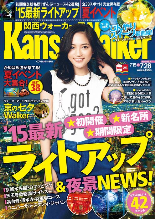 KansaiWalker関西ウォーカー 2015 No.14拡大写真