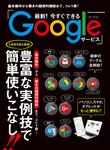 最新!今すぐできるGoogleサービス-電子書籍