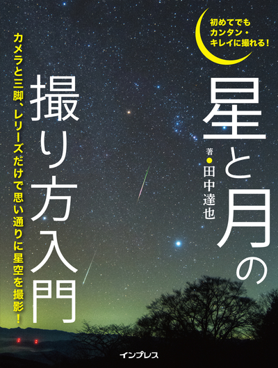 初めてでもカンタン・キレイに撮れる! 星と月の撮り方入門-電子書籍