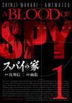 スパイの家(1)-電子書籍