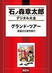 グランド・ツアー 英国式大修学旅行-電子書籍