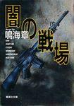 闇の戦場-電子書籍