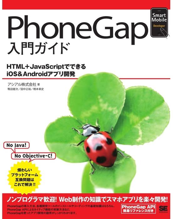 PhoneGap入門ガイド拡大写真