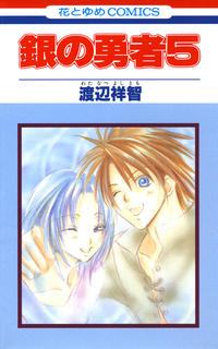 銀の勇者 5巻-電子書籍
