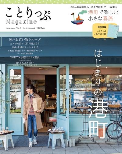 ことりっぷマガジン vol.8 2016春-電子書籍