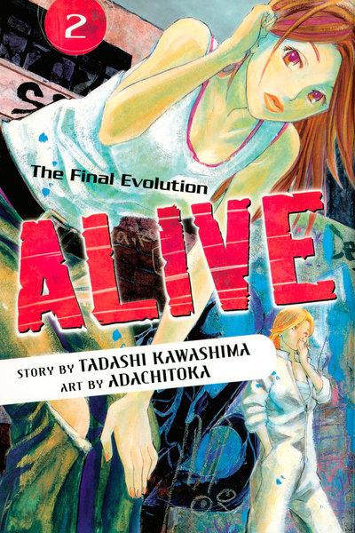 ALIVE 2-電子書籍