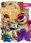 ディズニースーパーゴールド絵本 トイ・ストーリー3-電子書籍