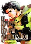Hyper Hybrid Organization 01-02 突破-電子書籍