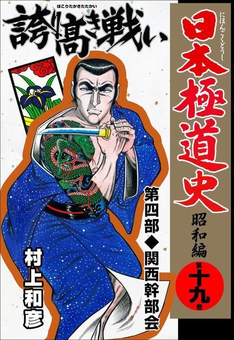 日本極道史~昭和編 19拡大写真