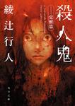 殺人鬼 ――覚醒篇-電子書籍