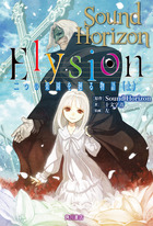 「Elysion」シリーズ