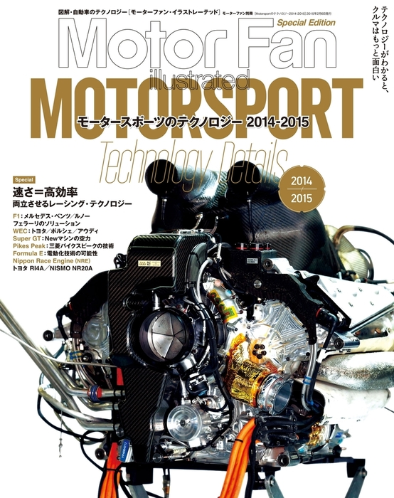 MFi特別編集Motorsportのテクノロジー 2014-2015拡大写真