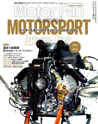 MFi特別編集Motorsportのテクノロジー 2014-2015-電子書籍