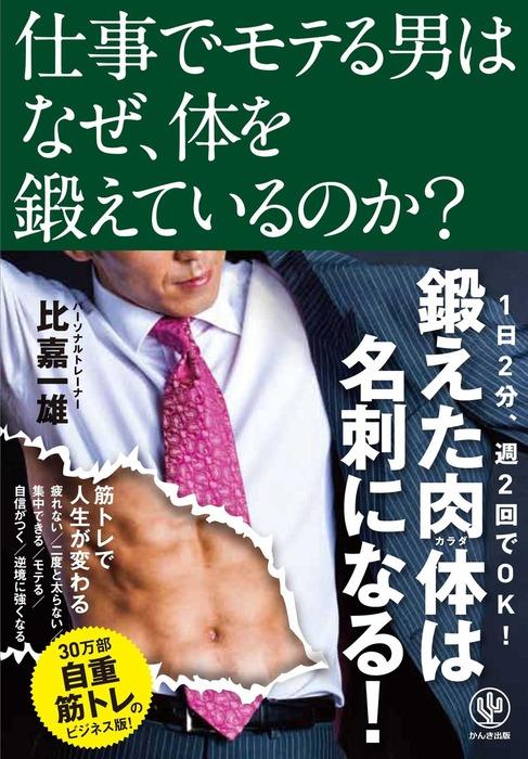仕事でモテる男はなぜ、体を鍛えているのか?-電子書籍-拡大画像