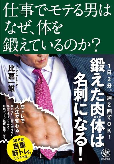 仕事でモテる男はなぜ、体を鍛えているのか?-電子書籍