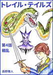 トレイル・テイルズ 第4話 戦乱-電子書籍