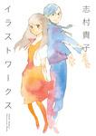 志村貴子イラストワークス-電子書籍