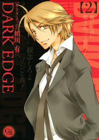 DARK EDGE (2)-電子書籍