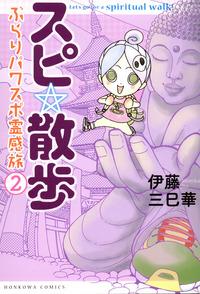 スピ☆散歩 ぶらりパワスポ霊感旅 2
