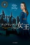 ティアリングの女王(下)-電子書籍