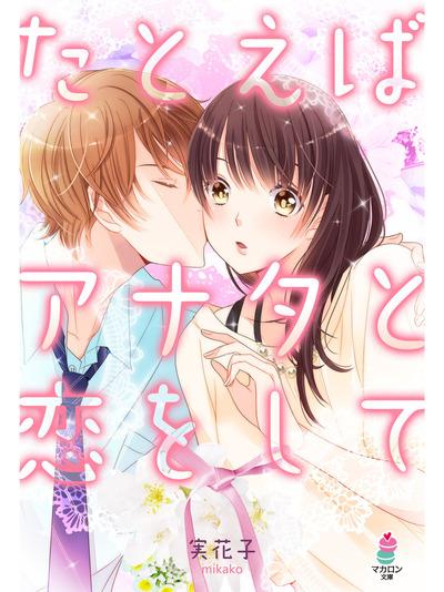 たとえばアナタと恋をして-電子書籍