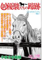 新・優駿たちの蹄跡 シンコウウインディ~職人~