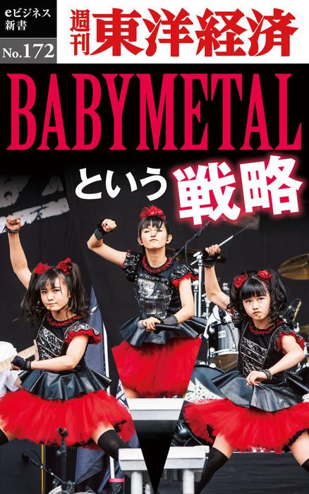 BABYMETALという戦略―週刊東洋経済eビジネス新書No.172拡大写真