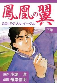 鳳凰の翼-GOLFダブル・イーグルス 下-電子書籍