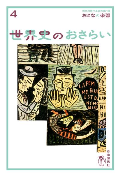 おとなの楽習 (4) 世界史のおさらい-電子書籍