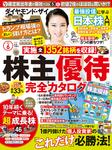 ダイヤモンドZAi 17年6月号-電子書籍