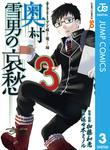 サラリーマン祓魔師 奥村雪男の哀愁 3-電子書籍